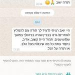 המלצות על ניהול נכסים   המלצות על ניהול דירות להשכרה   רמת גן   גבעתיים   תל אביב   פתח תקווה   בני ברק   בקעת אונו